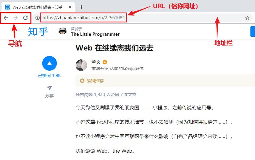Web 浏览器